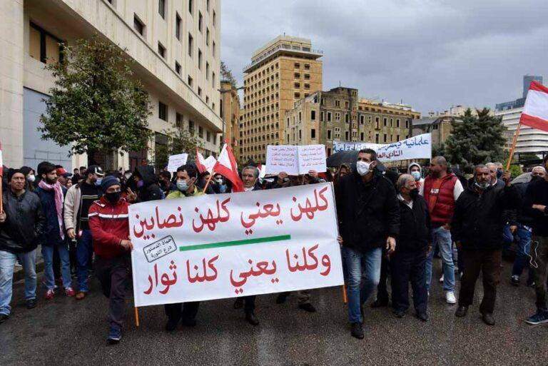 لبنان.. مظاهرات في بيروت للمطالبة بتشكيل حكومة انتقالية